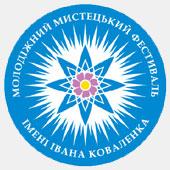 Фестиваль імені Івана Коваленка