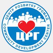 Громадська організація Центр розвитку громад (ЦРГ)